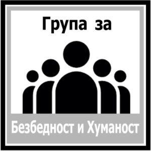 Grupa za bezbednost i humanost